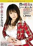 僕の彼女はシーメール 朝倉めぐみ オペラ [DVD]