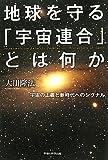 地球を守る「宇宙連合」とは何か―宇宙の正義と新時代へのシグナル (OR books)