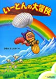 いーとんの大冒険 (ciel books)