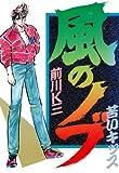風のノブ / 前川 K三 のシリーズ情報を見る