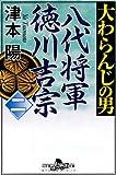 大わらんじの男〈2〉―八代将軍徳川吉宗 (幻冬舎時代小説文庫)