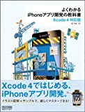 iPhoneXcode 4