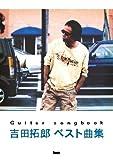 Guitar songbook 吉田拓郎 ベスト曲集  吉田拓郎の代表作を収録 (GUITAR SONG BOOK)