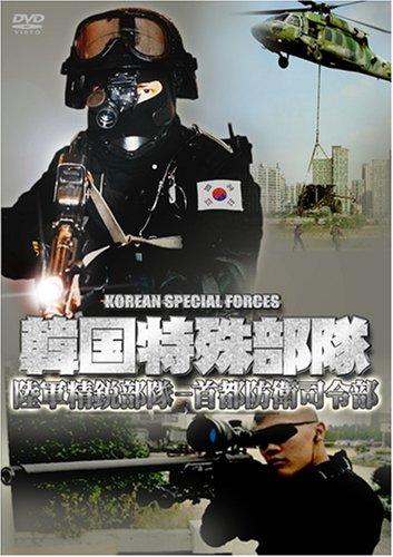 韓国特殊部隊 2 陸軍精鋭部隊-首都防衛司令部