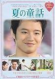韓流ロマンスドラマ名作選 夏の童話 [DVD]