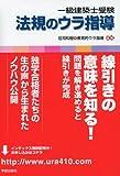 一級建築士受験法規のウラ指導 2011年版―「持込法令集」作成パーフェクトマニュアル