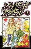 ブリザードアクセル(7) (少年サンデーコミックス)