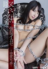 絶頂不覚!緊縛強制イカセ 由愛可奈 [DVD]
