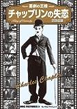 DVD>チャップリンの失恋 喜劇の王様 (<DVD>)