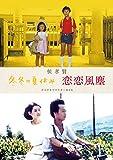 侯孝賢「冬冬の夏休み」「恋恋風塵」デジタルリマスターBOX[DVD]