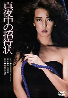 あの頃映画 松竹DVDコレクション 「真夜中の招待状」