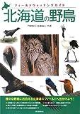 北海道の野鳥 (フィールドウォッチングガイド)