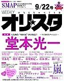 オリ☆スタ 2014年 9/22号 [雑誌]
