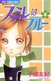 スミレはブルー(2) (フラワーコミックス)