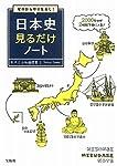 ゼロからやりなおし! 日本史見るだけノート