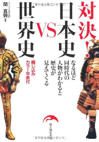 対決!日本史VS世界史