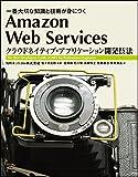 Amazon Web Services クラウドネイティブ・アプリケーション開発技法 一番大切な知識と技術が身につく (Informatics&IDEA) -