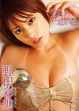 野田彩加 彩いろ、想い色 [DVD]