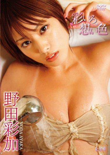 野田彩加 彩いろ、想い色 [DVD] / 野田彩加 (出演)