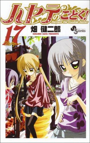 ハヤテのごとく! 17 (17) (少年サンデーコミックス)