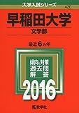 早稲田大学(文学部) (2016年版大学入試シリーズ)