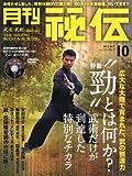 DVD付き 月刊 秘伝 2013年 10月号 [雑誌]