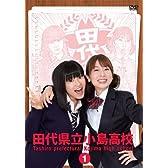 田代県立小島高校 Vol.1 [DVD]