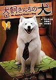 犬飼さんちの犬〈下〉 (竹書房文庫)