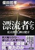 漂流者たち 私立探偵・神山健介 (祥伝社文庫) -