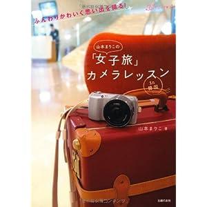 山本まりこの「女子旅」 カメラレッスン [Kindle版]
