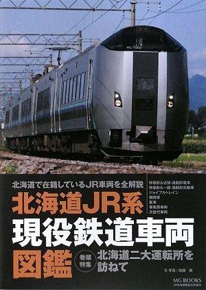 北海道JR系現役鉄道車両図鑑~北海道で在籍しているJR車両を全解説 (MG BOOKS)