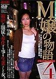 【アウトレット】M嬢の物語4 桃井早苗 中嶋興業 [DVD][アダルト]