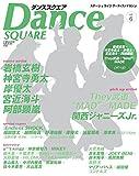 ダンススクエア vol.6 (HINODE MOOK88)