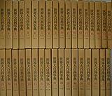 世界大百科事典〈1972〉 (1972年)
