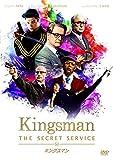 キングスマン [SPE BEST] [DVD] ランキングお取り寄せ
