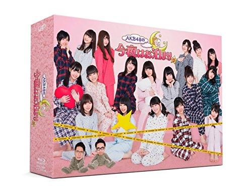 AKB48の今夜はお泊まり(Blu-ray BOX)