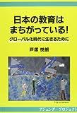 日本の教育はまちがっている!―グローバル化時代に生きるために