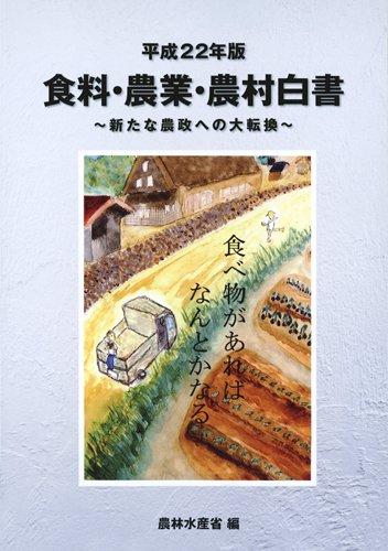 平成22年版 食料・農業・農村白書
