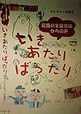 いきあたりばったり (コミキャン文庫1)