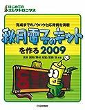 秋月電子のキットを作る〈2009〉―完成までのノウハウと応用例を満載 (はじめてのエレクトロニクス)