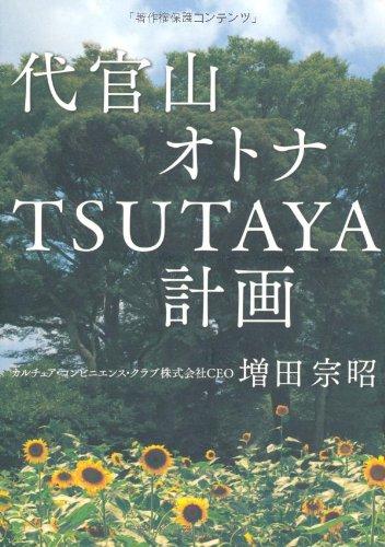 代官山 オトナTSUTAYA計画