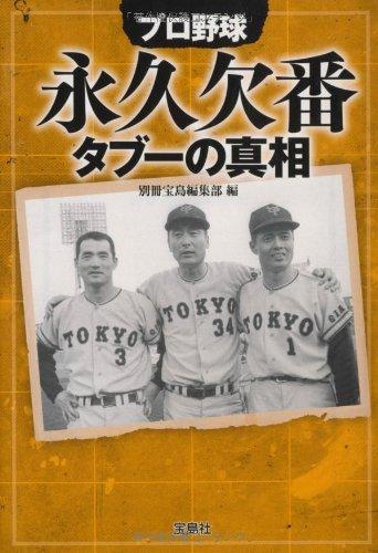プロ野球 永久欠番タブーの真相 (宝島SUGOI文庫)
