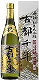 齊藤酒造 英勲 古都千年 純米大吟醸 瓶 720ml