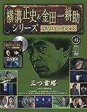 横溝正史&金田一耕助シリーズDVDコレクション(45)2016年 11/6 [雑誌]