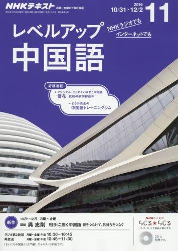 NHKラジオ レベルアップ中国語 2016年 11 月号 [雑誌]