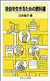 社会を生きるための教科書 (岩波ジュニア新書)