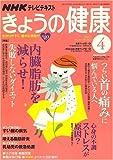 NHK きょうの健康 2007年 04月号 [雑誌]