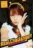 ����줤�� Real Challenge!! [DVD]