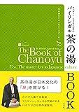 ランディー・チャネル宗榮のバイリンガル茶の湯BOOK—茶の湯は日本文化のマスターキー
