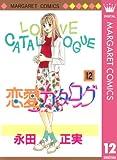 恋愛カタログ 12 (マーガレットコミックスDIGITAL)